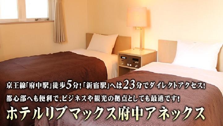 ホテル リブ マックス 府中
